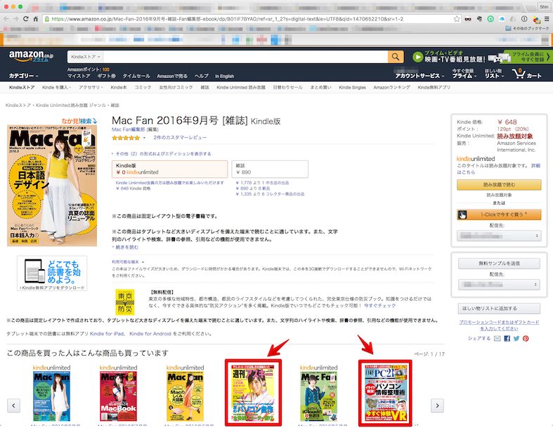 Amazon.co.jp: Mac Fan 2016年9月号 [雑誌] eBook: Mac Fan編集部: Kindleストア 2016-08-08 19-30-34